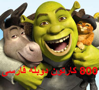 800 کارتون دوبله فارسی