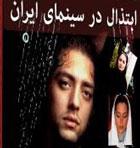 ابتذال در سينمای ايران